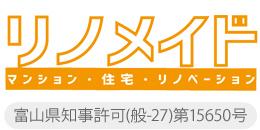 リノメイド マンション・住宅・リノベーション 富山県知事許可(般-27)第15650号